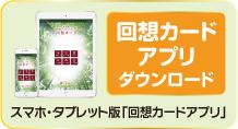 回想カードアプリ ダウンロード